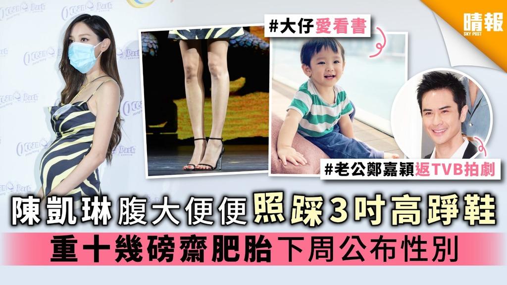 【老公鄭嘉穎返TVB拍劇】陳凱琳腹大便便照踩3吋高踭鞋 重十幾磅齋肥胎 下周公布性別