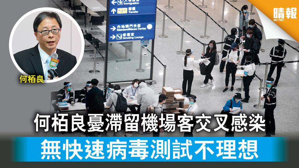 【新冠肺炎】何栢良憂滯留機場客交叉感染 無快速病毒測試不理想