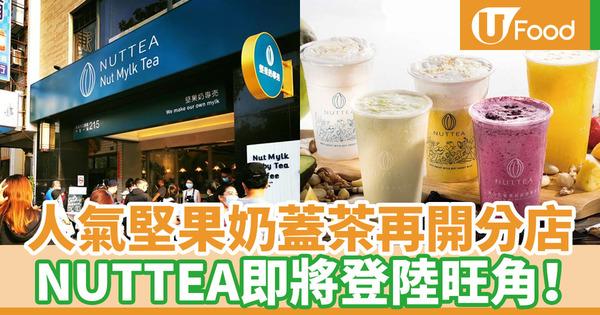 【nuttea堅果奶茶香港】台灣人氣NUTTEA旺角開香港第4間分店 堅果奶蓋茶純素素食者都飲得!