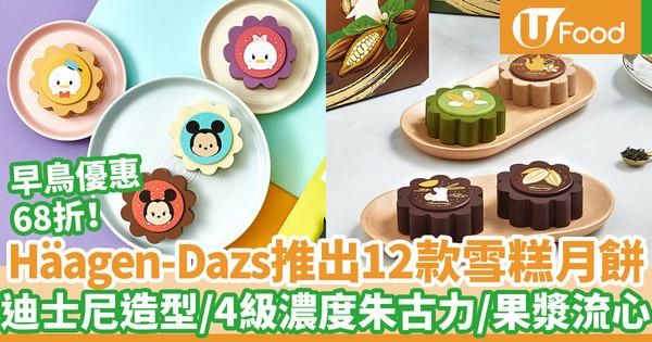 【中秋節月餅2020】Häagen-Dazs雪糕月餅2020 早鳥優惠低至68折/迪士尼TsumTsum造型/名茶主題口味