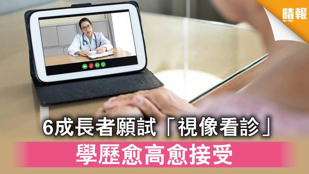 【新冠肺炎】6成長者願試「視像看診」 學歷愈高愈接受