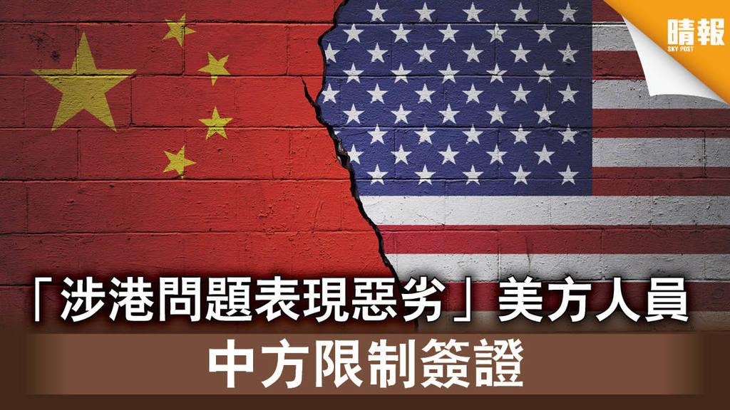 【中美風雲】「涉港問題表現惡劣」美方人員 中方限制簽證