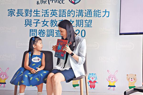 自評能力一般 不足1成家長 與子女用英語溝通