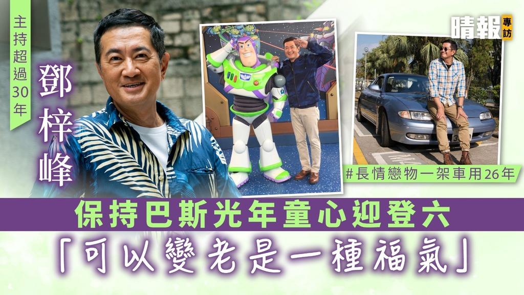 【主持超過30年】鄧梓峰保持巴斯光年童心迎登六 「可以變老是一種福氣」