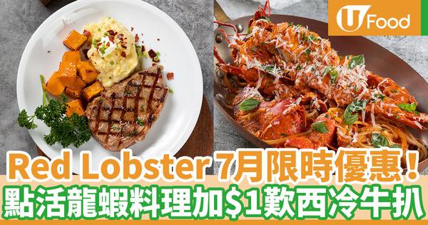 【7月優惠2020】銅鑼灣Red Lobster推$1牛扒優惠 點活龍蝦菜式加$1歎西冷扒!