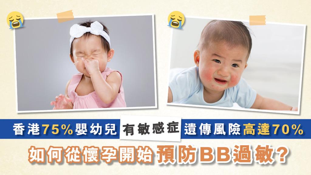 香港75%嬰幼兒有敏感症 遺傳風險高達70% 如何從懷孕開始預防BB過敏?