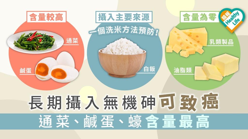 【食物安全】長期經口攝入無機砷可致癌 通菜、鹹蛋、蠔含量最高【附2個方法減日常攝取量】