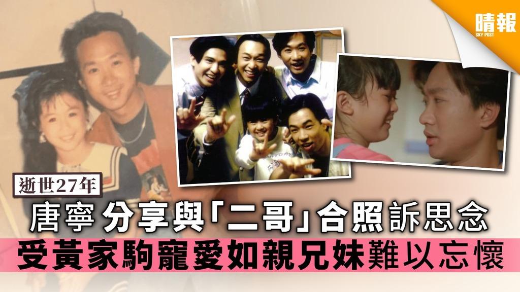 【逝世27年】唐寧分享與「二哥」合照訴思念 受黃家駒寵愛如親兄妹難以忘懷