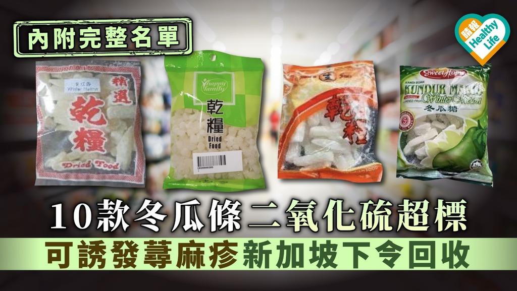 【新加坡檢測】10款冬瓜條二氧化硫超標 可誘發蕁麻疹新加坡下令回收【內附完整名單】