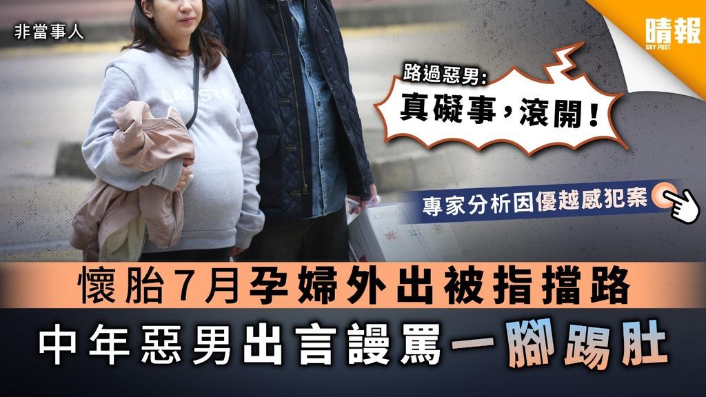 【孕婦歧視】孕婦懷胎7月外出被指擋路 中年惡男出言謾罵一腳踢肚