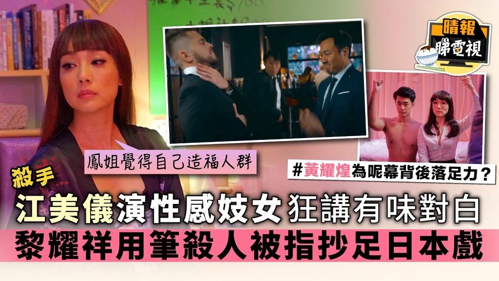 【殺手】江美儀演性感妓女狂講有味對白 黎耀祥用筆殺人被指抄足日本戲