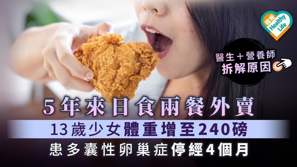 【注意飲食】5年來日食兩餐外賣 13歲少女體重增至240磅 患多囊性卵巢症停經4個月【附叫外賣3大貼士】