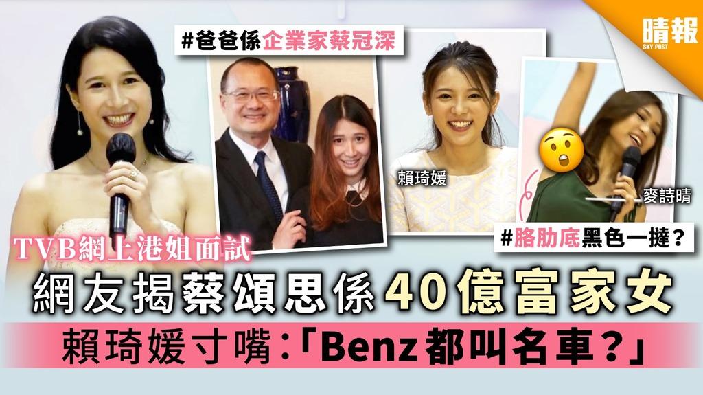 【TVB網上港姐面試】網友揭蔡頌思係40億富家女 賴琦媛寸嘴:「Benz都叫名車?」