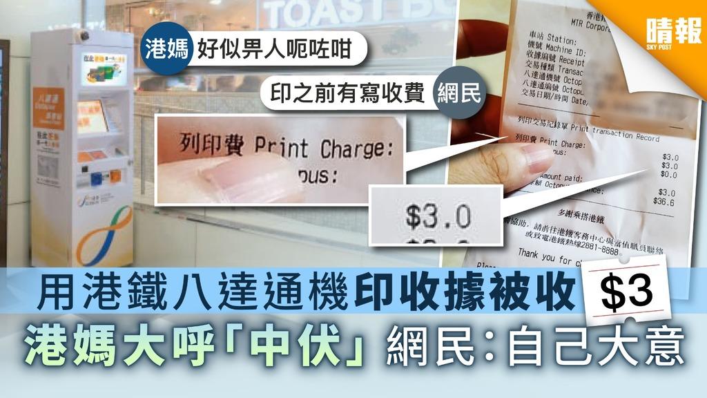 用港鐵八達通機印收據被收$3 港媽大呼「中伏」網民:自己大意