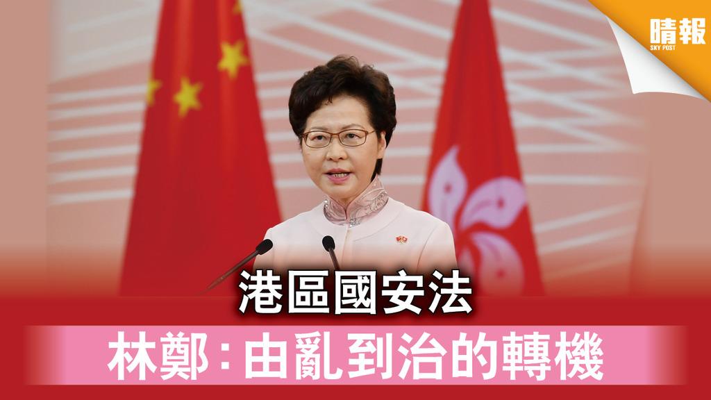 【七一回歸紀念】林鄭:港區國安法是由亂到治的轉機 將做好公眾推廣及教育工作