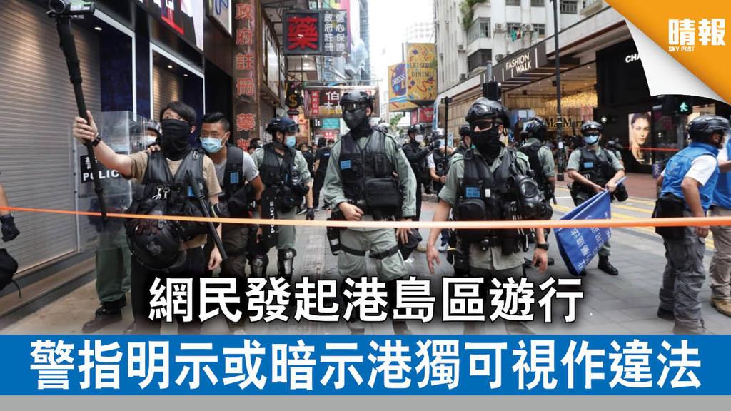 【七一遊行】網民發起港島區遊行 警指明示或暗示港獨可視作違法