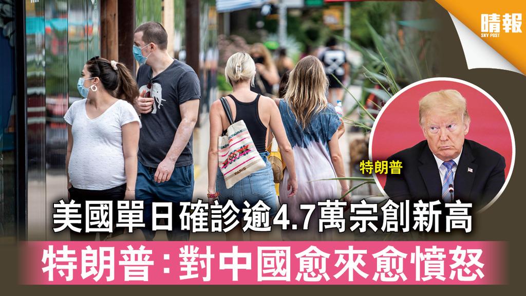 【新冠肺炎】美國單日確診逾4.7萬宗創新高 特朗普:對中國愈來愈憤怒