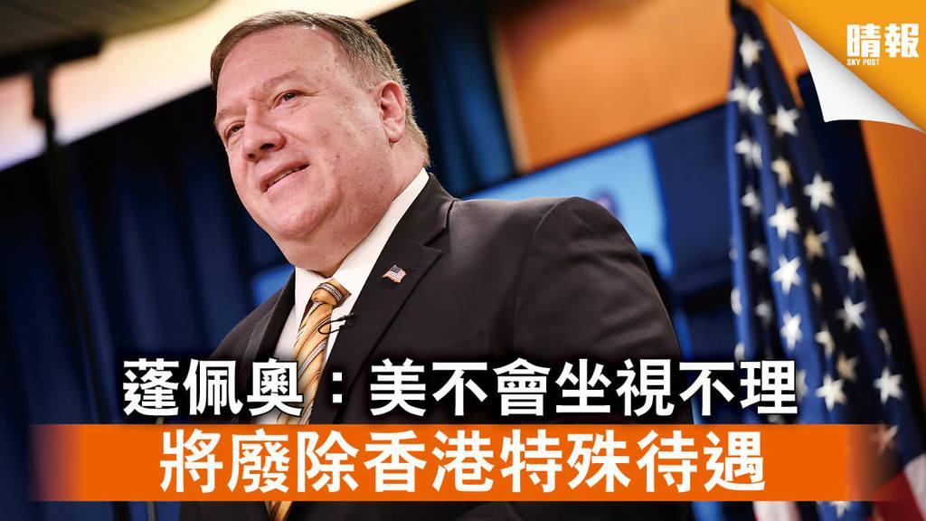 【港區國安法】蓬佩奧:美不會坐視不理 將廢除香港特殊待遇
