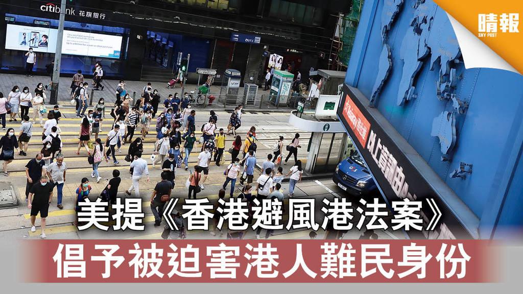 【港區國安法】美提《香港避風港法案》 倡予被迫害港人難民身份