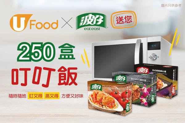 U Food X 波仔送您250盒叮叮飯