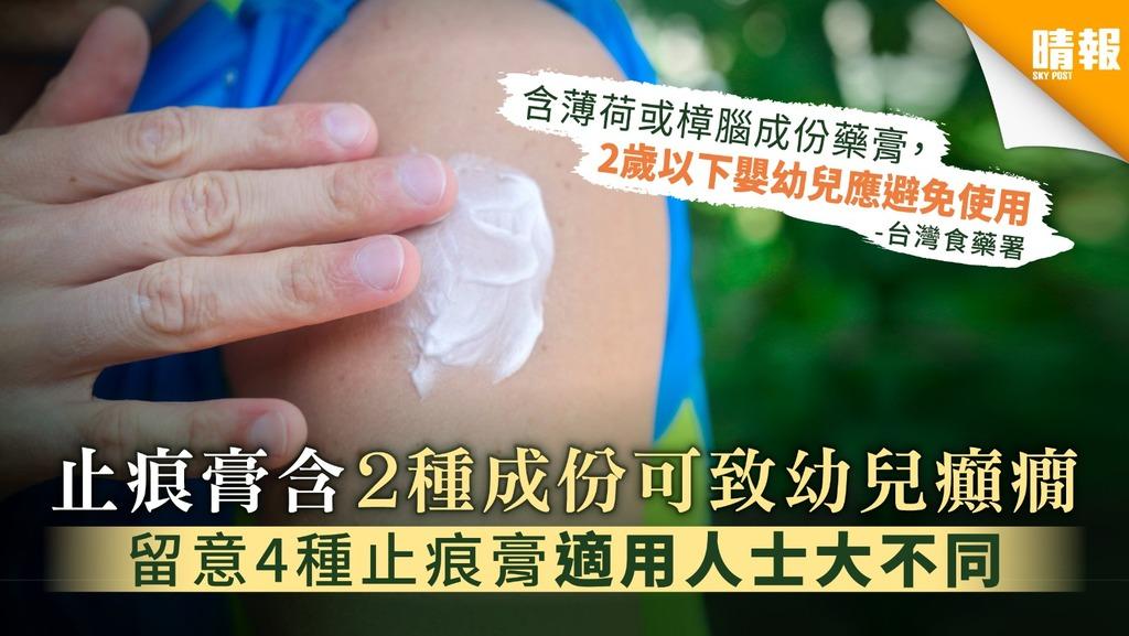 【台灣食藥署】止痕膏含2種成份可致幼兒癲癇 留意4種止痕膏適用人士大不同