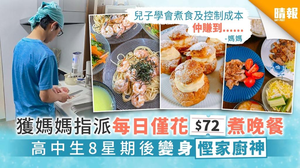 【少年廚神】獲媽媽指派每日僅花72元煮晚餐 高中生8星期後變身「慳家廚神」