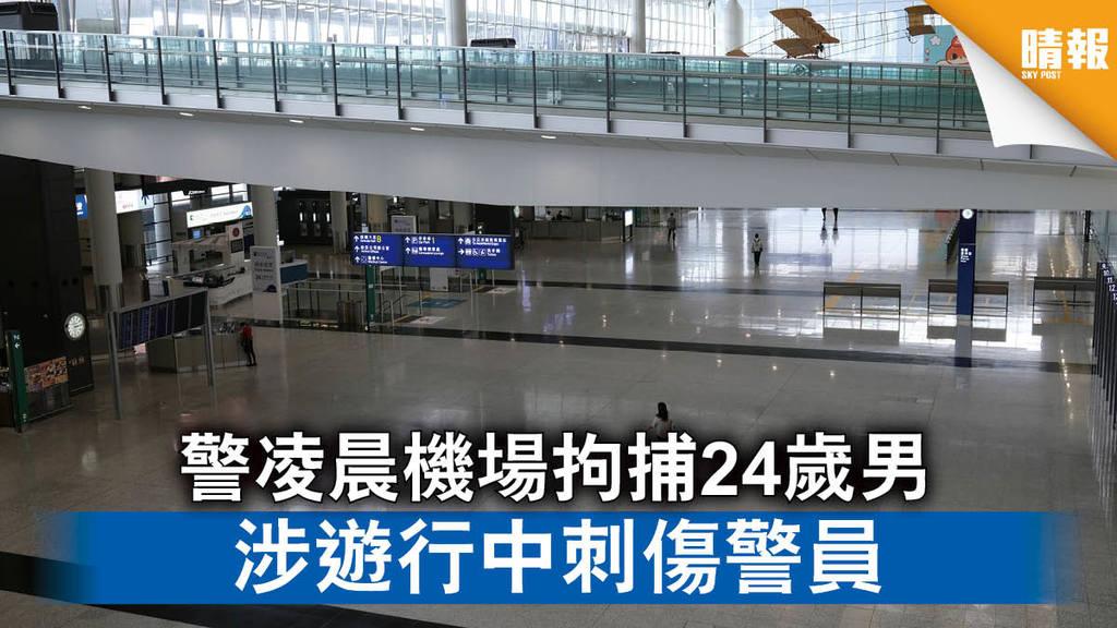 【七一遊行】警凌晨機場拘捕24歲男 涉遊行中刺傷警員