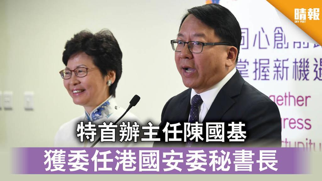 【港區國安法】特首辦主任陳國基 獲委任港國安委秘書長
