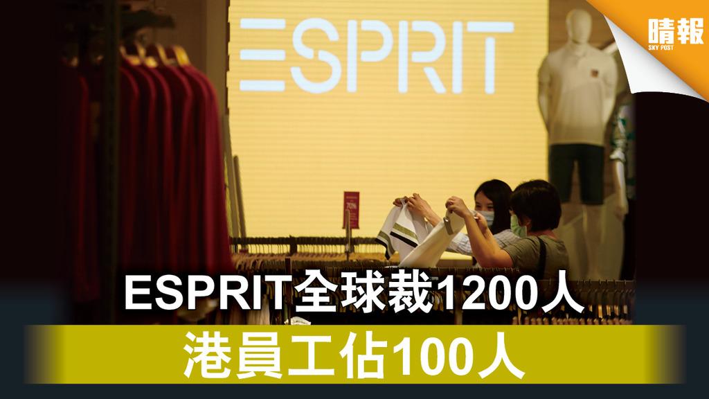 【零售寒冬】ESPRIT全球裁1200人 港員工佔100人