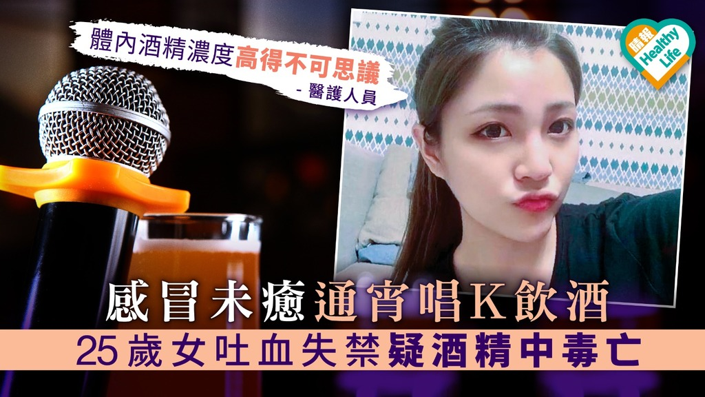 【酒精傷身】感冒未癒通宵唱K飲酒 25歲女吐血失禁疑酒精中毒亡