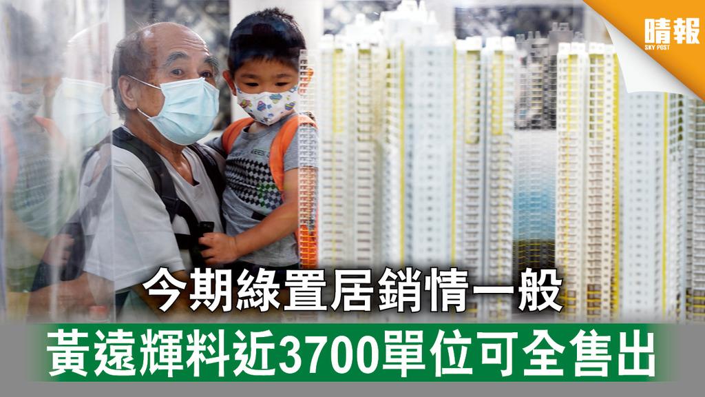 【資助房屋】今期綠置居銷情一般 黃遠輝料近3700單位可全售出