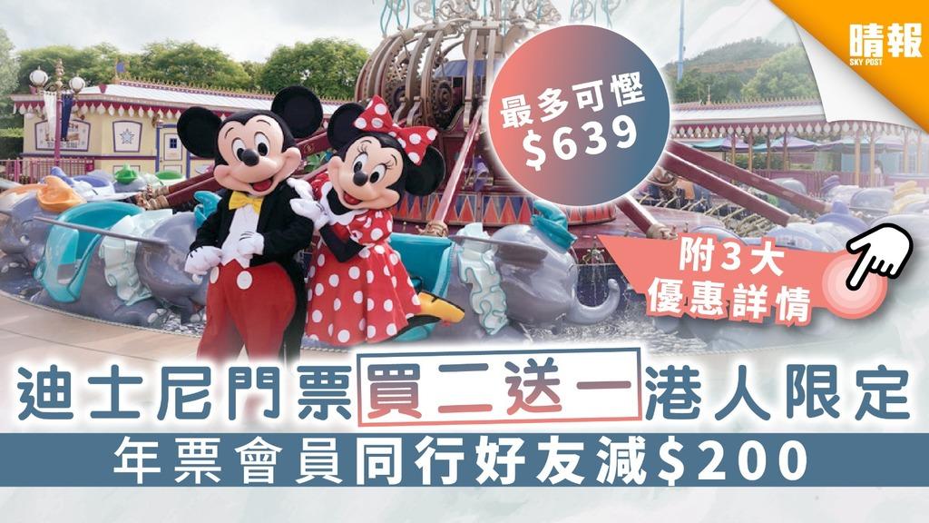 【優惠着數】迪士尼樂園推港人專享優惠 三人同行二人價 最平$426一位玩全日