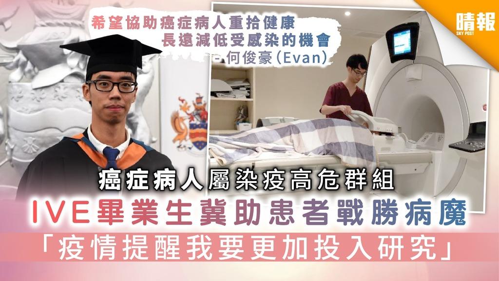 【默默付出】癌症病人屬染疫高危群組 IVE畢業生冀助患者戰勝病魔:疫情提醒我要更加投入研究