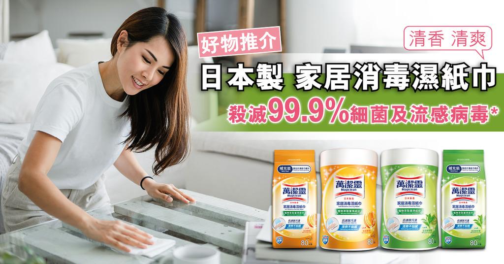 好物推介!日本製家居消毒濕紙巾 清香清爽 殺滅百分之99.9細菌及流感病毒*