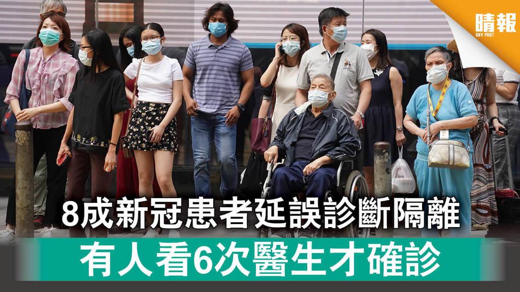【新冠肺炎】8成新冠患者延誤診斷隔離 有人看6次醫生才確診