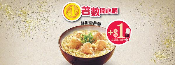 一粥麵「鮮蝦雲吞麵」 加$1歎紅豆冰