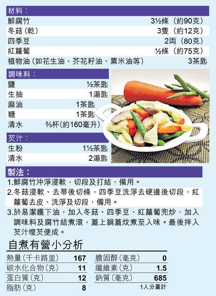 冬菇四季豆鮮竹結(4人分量)