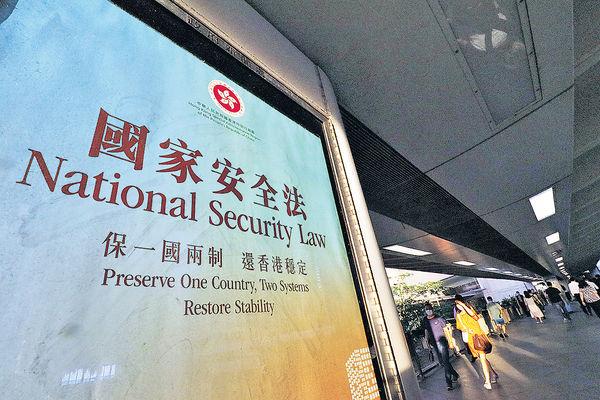 國安法吹散了香港天空的烏雲