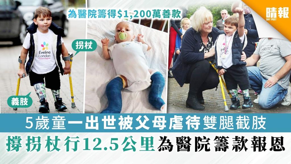【震撼人心】5歲童一出世被父母虐待雙腿截肢 撐拐杖靠義肢行12.5公里 為醫院籌款報恩