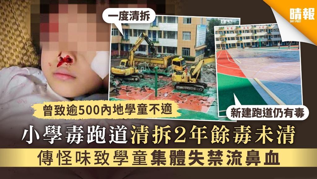 【環境污染】小學毒跑道清拆2年餘毒未清 傳怪味致學童集體失禁流鼻血