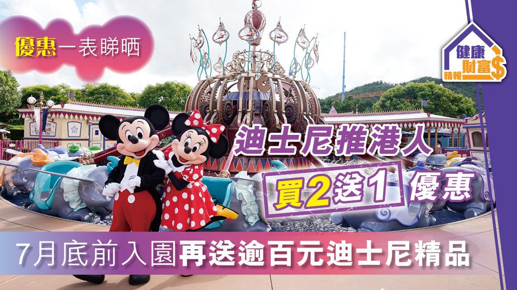 【優惠一表睇晒】迪士尼推港人買2送1優惠 7月底前入園再送逾百元迪士尼精品