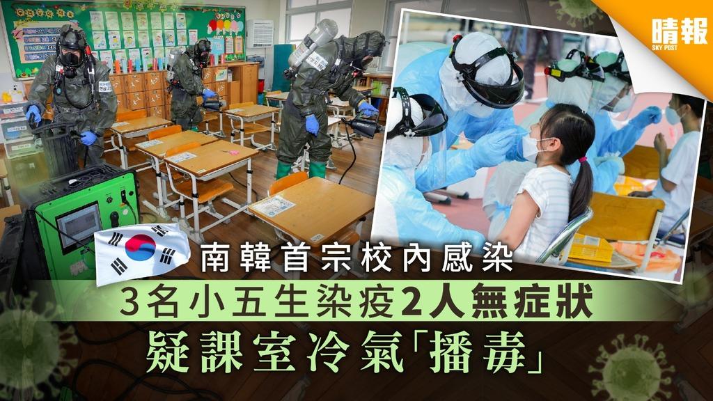 【新冠肺炎·學校復課】南韓首宗校內感染 3名小五生染疫2人無症狀 疑課室冷氣「播毒」