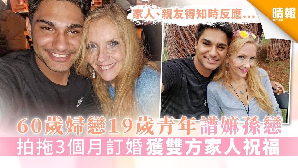 【忘年戀】60歲婦戀19歲青年譜嫲孫戀 拍拖3個月訂婚獲雙方家人祝福