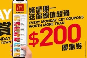 【麥當勞優惠】麥當勞App逢星期一發放優惠!$10買9件麥樂雞/$1大汽水/內文附15張電子優惠券