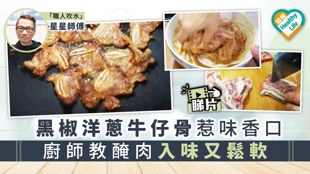 【師傅教路】黑椒洋蔥牛仔骨惹味香口 廚師教醃入味又鬆軟
