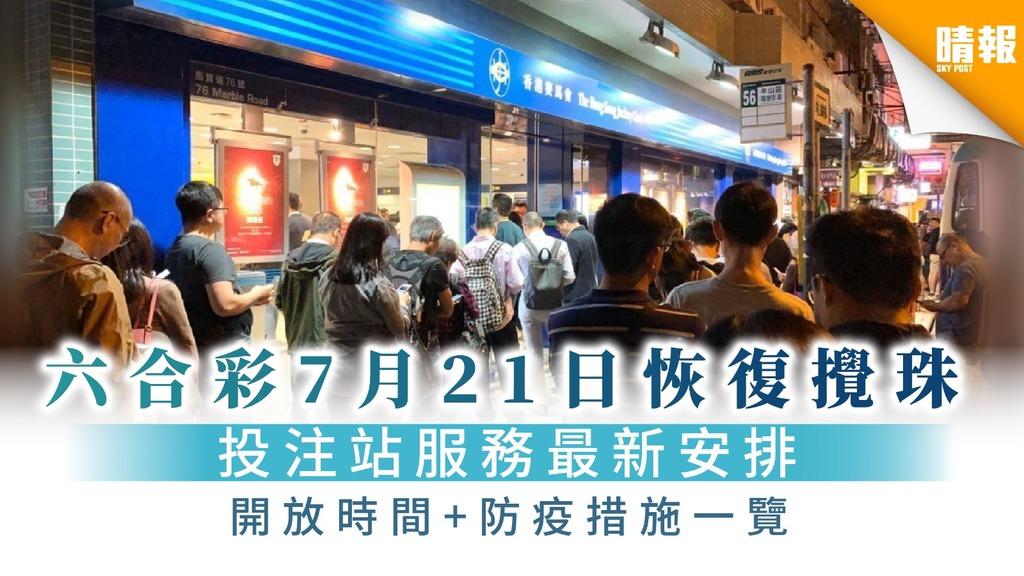【香港賽馬會】馬會宣布7.21復辦六合彩 首周2次攪珠7.16中午起可投注【附開放時間+防疫措施】