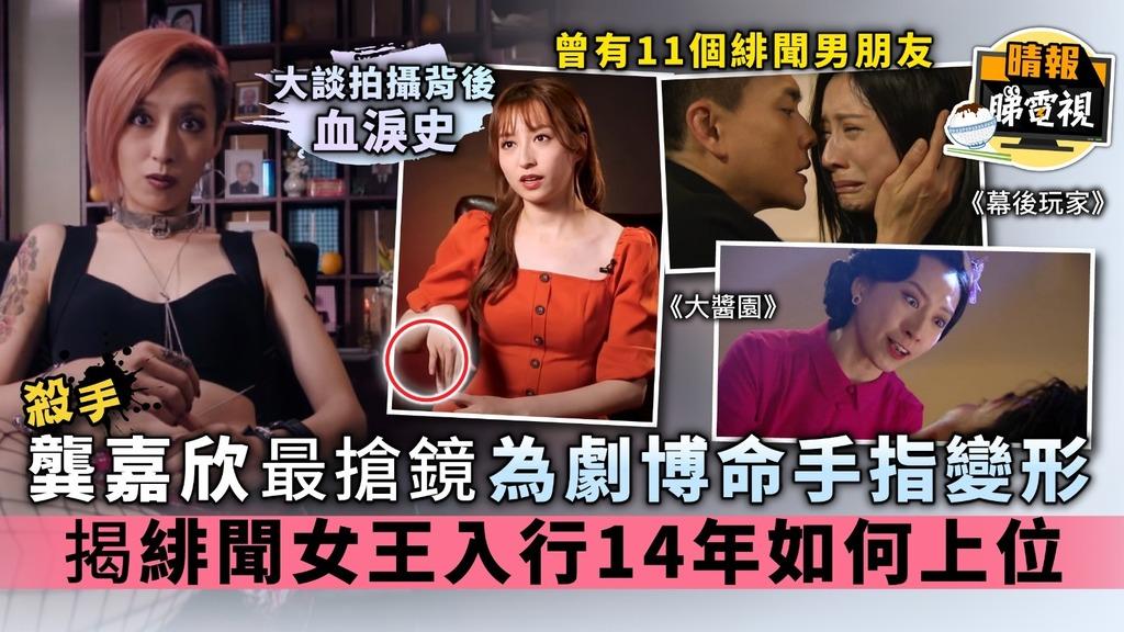 【殺手】龔嘉欣最搶鏡 為劇博命手指變形 揭緋聞女王入行14年如何上位