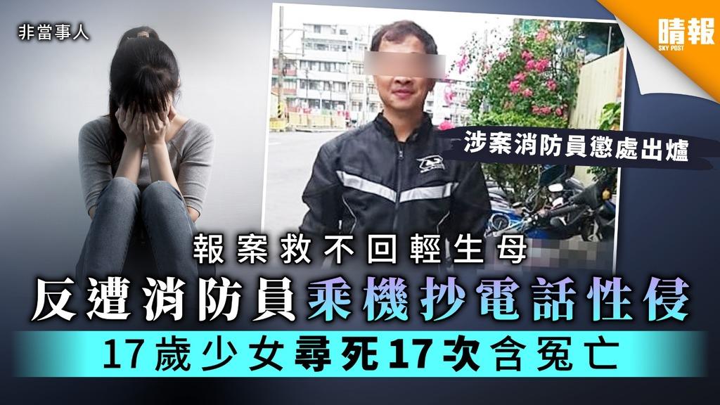 【乘人之危】報案救不回輕生母 反遭消防員乘機抄電話性侵 17歲少女尋死17次含冤亡