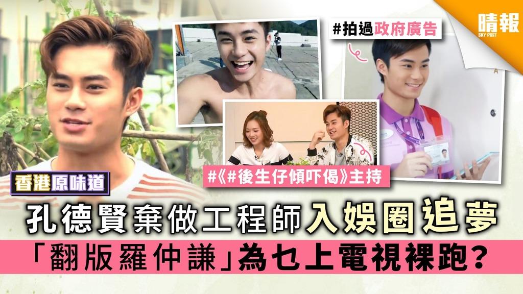 【香港原味道】孔德賢棄做工程師入娛圈追夢 「翻版羅仲謙」為乜上電視裸跑?