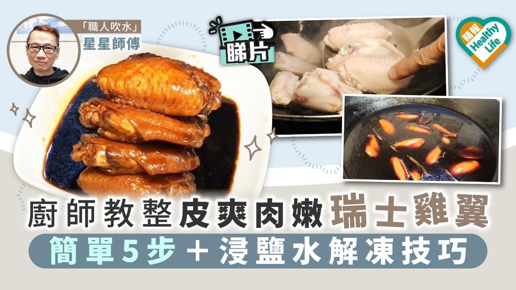 【師傅教路】廚師教整皮爽肉嫩瑞士雞翼 簡單5步加浸鹽水解凍技巧